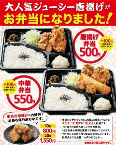 一麺亭お弁当