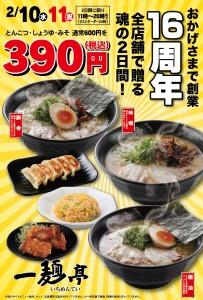 一麺亭創業祭