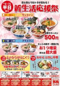 新生活応援祭◆九州