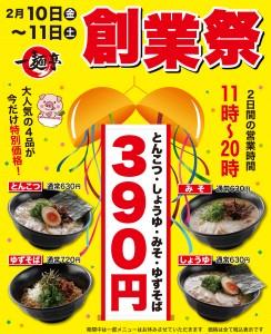 2016一麺亭創業祭チラシ