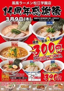 2017◆松江学園周年祭チラシ (2)
