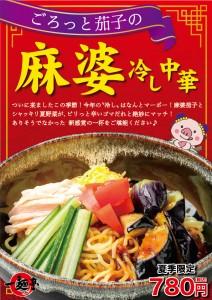 2017一麺亭冷し中華