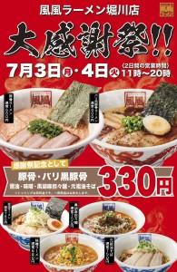 2017堀川周年祭A1