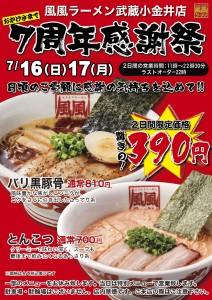 2017武蔵小金井周年祭B1