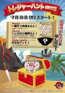 2017一麺亭トレジャーチラシA4