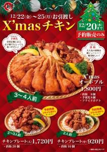 2017一麺亭クリスマスチキン