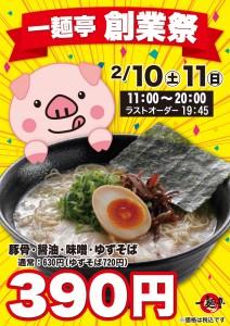2018一麺亭創業祭チラシA4