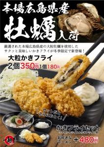 2016一麺亭カキフライ