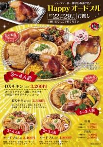 2018一麺亭ハッピーオードブルチラシA4