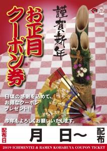 2018一麺亭クーポン告知2