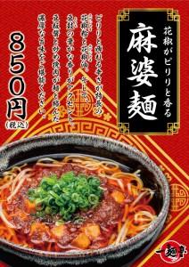 2019一麺亭麻婆麺