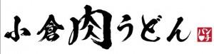 小倉肉うどんパンチロゴデータ(白)